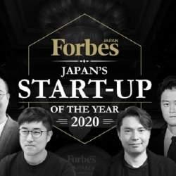 Forbes JAPANが日本の起業家ランキング2020発表!スマートニュースが堂々1位