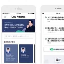 LINEで法律トラブルを相談できる「LINE弁護士相談」がスタート!弁護士ドットコム、日本法規情報と提携