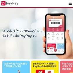 キャッシュレス決済の利用実態調査「PayPay」が独走─消費増税で1日の起動者数が900万人超えと判明に