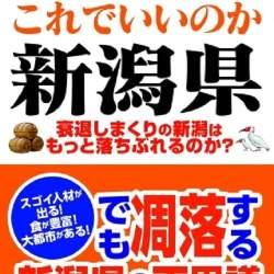 新潟からの人材流出が止まらない!新潟県を徹底調査した書籍「これでいいのか新潟県」 が発売