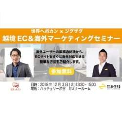 海外ユーザーの関心を引くには?越境EC&海外マーケティングセミナーが開催│東京・渋谷