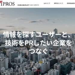 国内最大級のBtoBデータベースサイト「イプロス」が会員数110万人突破