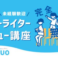 約2カ月でプロを目指すコピーライター養成講座「KATSUO」の受講生を募集