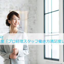 副業・フリーランスで働く「在宅経理スタッフ」の働き方に関するアンケート結果を運営会社が公表