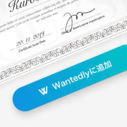 Wantedlyがスキルや学歴の「認証」APIを公開。オンライン学習サービスや教育機関の修了を明示可能に