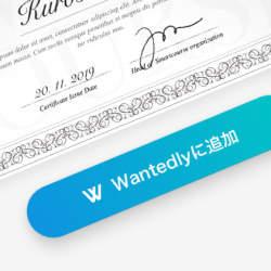 Wantedlyがスキルや学歴の「認証」APIを公開。オンライン学習サービスや教育機関の修了を明示可能に