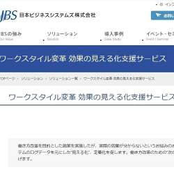 働き方改革の効果を見える化するサービスが登場│日本ビジネスシステムズ