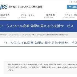 働き方改革の効果を見える化するサービスが登場│日本ビジネスシステムズ