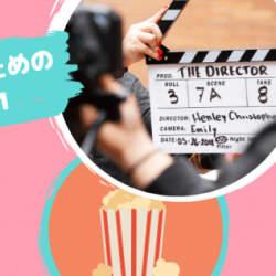 会社勤務に限らない「映画の仕事」とは?映画を仕事にしたい人のためのトークセミナーをVERSUSが開催