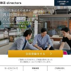 時給1万円超のハイグレード副業「BIZ-directors」始動!本業と別に面白い仕事を求める人材向け