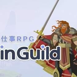 IT勇者にクエストを依頼、RPGゲーム感覚で仕事を受発注できるアプリが登場へ