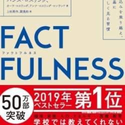 世界の教養を。ハンス・ロスリング著「FACTFULNESS」がビジネス書として異例のベストセラーに
