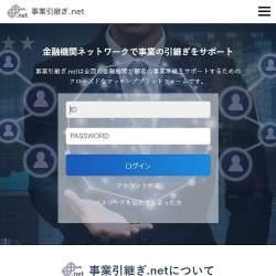 地域内で事業継承問題の解決を目指すマッチングサイト「事業引継ぎ.net」がM&Aを支援