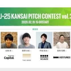 関西の若手起業家を発掘するピッチ「U-25 kansai pitch contest vol.3」が開催
