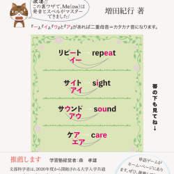英単語を覚えるカギは「音」!カタカナ英語を正しい発音に直す書籍「カタカナ音の英語化」が発売