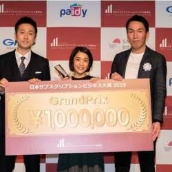 """国内ナンバー1の""""サブスク""""サービスとは?第1回「日本サブスクリプションビジネス大賞2019」で表彰"""