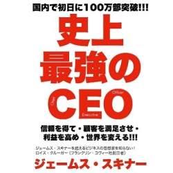 令和のビジネスバイブル「史上最強のCEO」、国内ビジネス書市場初の初版100万部で発刊