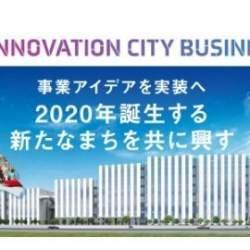 2020年夏、羽田空港にできる「HANEDA INNOVATION CITY」で実証実験の事業アイデアを募集