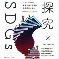 新聞記事・システム思考の活用方法とは?朝日新聞社から「探究×SDGs 地域課題解決のコツ」が発刊