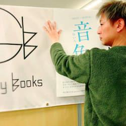 書籍出版後の著者を支援へ。大阪の出版社ギャラクシーブックスがネットTVを開設