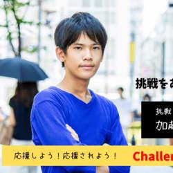 現役中学生が創業、挑戦する個人を応援するクラファンサイト「Challenge Fun」がテスト運用開始