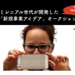 ミレニアル世代が考案した「新規事業アイデア」オークションが東京・日比谷で開催