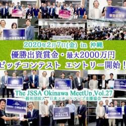 優勝賞金は最大2000万円!スタートアップイベント「The JSSA Okinawa MeetUp&AWARD」が沖縄で開催