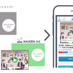 求人閲覧率・応募率が130%にアップ!求人広告を動画化するサービス「dodaプライム」が登場
