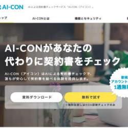 秘密保持契約書の即時チェックが月額980円で受け放題に!AI契約書チェックサービスAI-CON