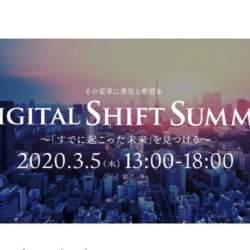 アリババCEO香山氏らが登壇 渋谷でビジネスカンファレンス「Digital Shift Summit」開催
