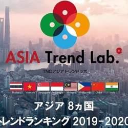 アジア8カ国の2019~2020年のトレンドは?各国の上位5位を分析レポートを発表