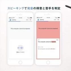 記憶定着の学習アプリ「Monoxer」が、語学学習のスピーキング強化を目指した新機能を追加
