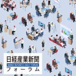 """2025年の""""大廃業時代""""に備える!日経産業新聞フォーラム「事業拡大・事業承継のためのM&A活用セミナー」国内4都市で開催"""
