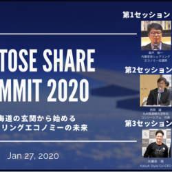 北海道初「シェアサミット」を開催!シェアリングエコノミーをテーマに観光・モビリティ・働き方を学ぶ