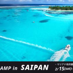 TABIPPO、サイパンで学びながら撮影する「クリエイターズキャンプ」を開催 マリアナ政府観光局も協力