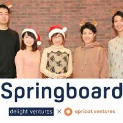 南場智子氏も参加。社会人向け2カ月間の起業支援プログラム「Springboard」開催、合格者だけが受講可の本気のプログラム