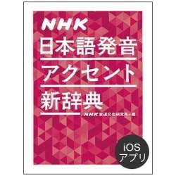 「NHK 日本語発音アクセント新辞典」のiOSアプリ版が発売 18年ぶりの大改訂、10万超の音声を収録