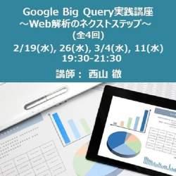Google Big Query実践講座が東京・両国で開催。実務で生かせるデータ分析スキルを身につけよう