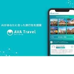 AI旅行提案サービス「AVA Travel」が「エクスペディア」と連携 出張のストレス軽減にも役立ちそう