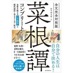 才能をひけらかしてはいけない─400年前から読み継がれる市民の処世術を説いた「菜根譚」超訳版が発刊