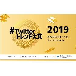 「#Twitterトレンド大賞2019」発表 トレンドワード1位は「平成最後の日」スポーツ関連ワードも