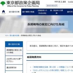 東京都が2030年に向けた戦略ビジョンを発表 男性の育休取得率90%台を目指す