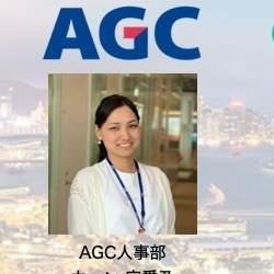 AGCなど3社が「イノベーションを起こすための越境型人財育成」を開催