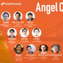 エンジェル投資家向け「Angel Conference 2020」東京・丸の内で開催