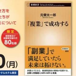 令和2年を複業元年に。元榮太一郎氏ら登壇『これからの「複業」新時代を考えるシンポジウム』開催
