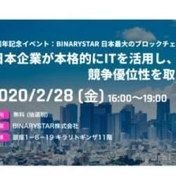 「日本企業が本格的にITを活用し、競争優位性を取り戻すには?」BINARYSTAR社が講演会を開催