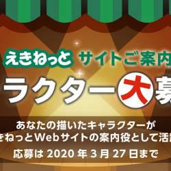 JR東日本・えきねっと案内キャラクターを一般公募中 賞金30万円「安心感を伝えられるキャラ」求む