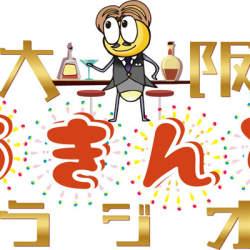 大阪を元気に!経営者のリアルな声が聴ける「大阪あきんどラジオ!」がスタート