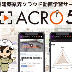 【初月無料&全番組見放題】住宅建築業界について学べるクラウド動画学習サービス「ACRO5」がスタート