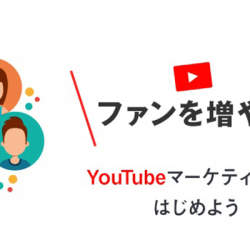 YouTubeインフルエンサーマーケティングプラットフォーム「ViewReward」にコンバージョン課金機能を追加